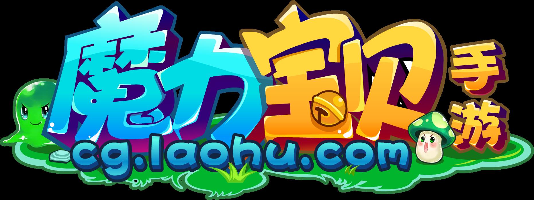 魔力宝贝新logo.png