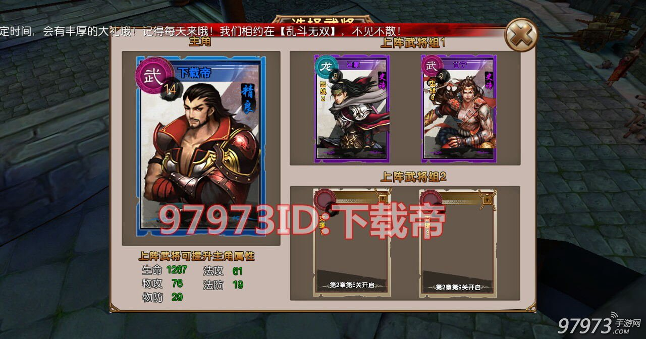 乱斗无双97973.jpg