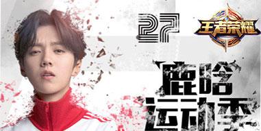 《王者荣耀》冠名#鹿晗运动季#