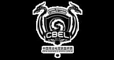 2018CBEL商业电竞超级联赛