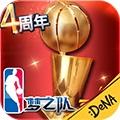 《NBA梦之队》新春版本礼包